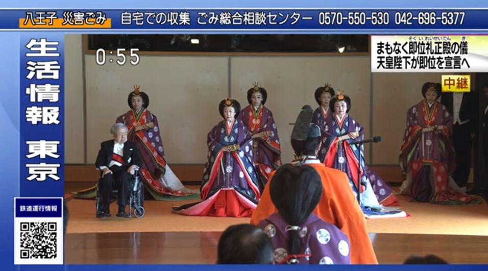 出席典礼的日本皇室成员