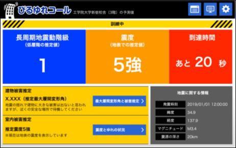 地震时身处高楼须惊慌逃生?日本研发app可提早1分钟发警报