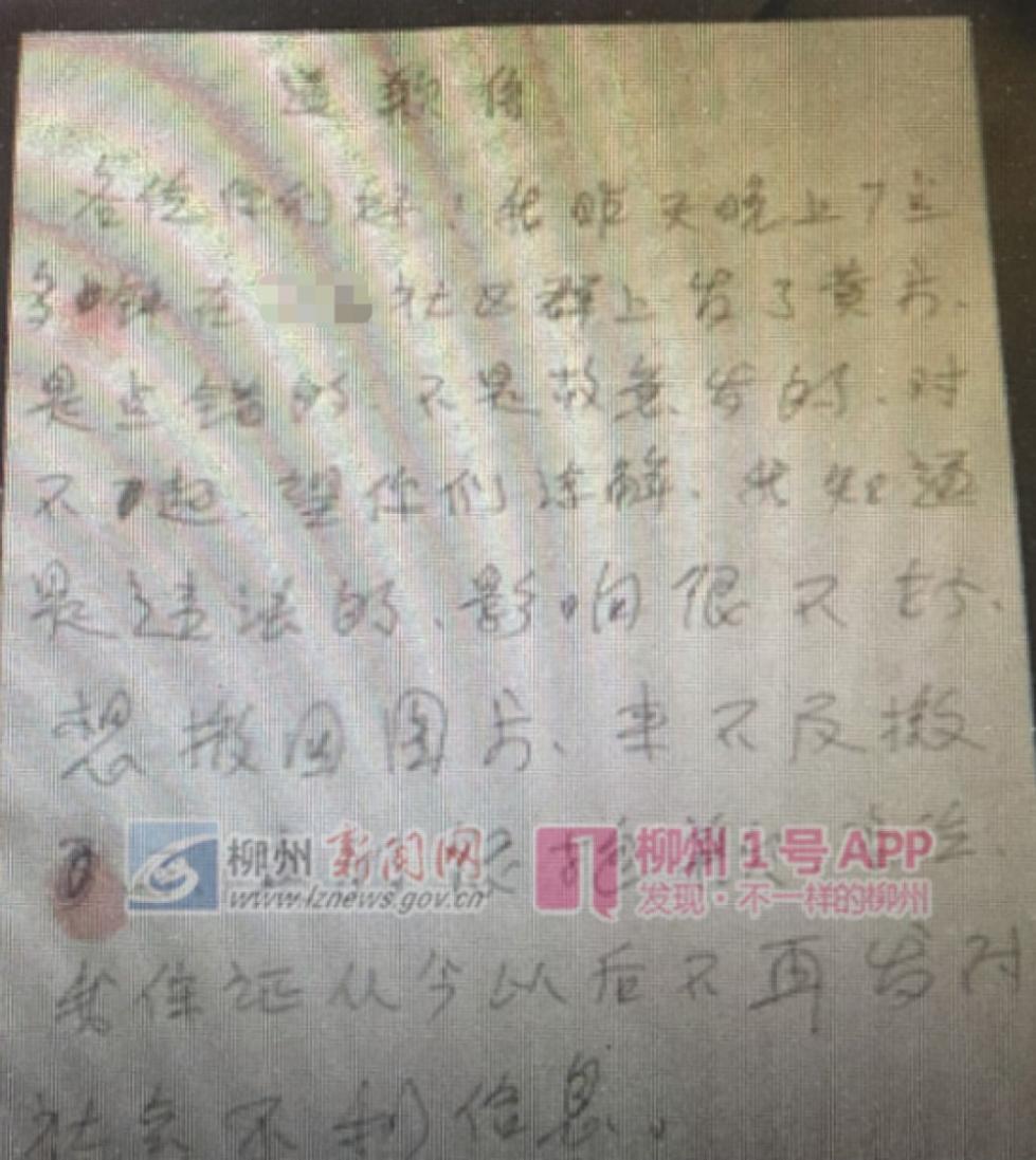 不慎將不雅視頻發到小區群,而且撤不回!廣西柳州一女子攤上事了