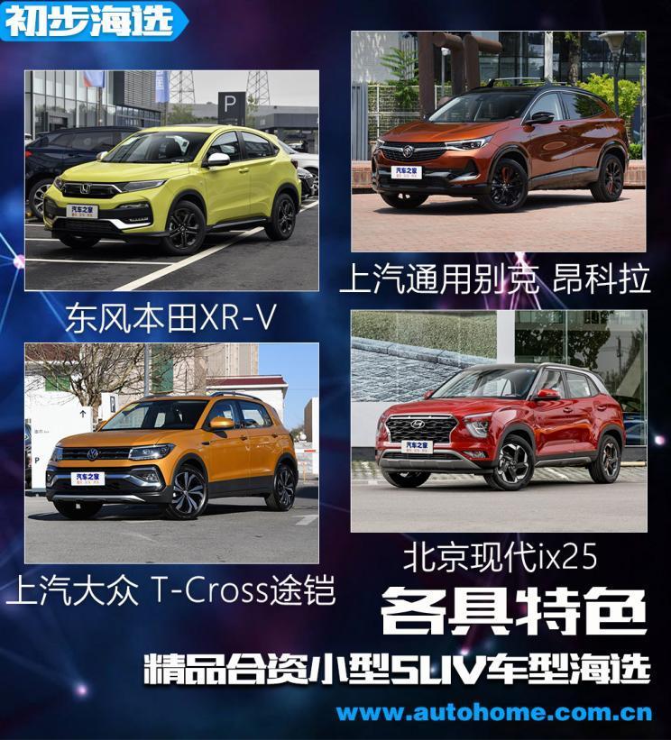 ●北京现代 ix25