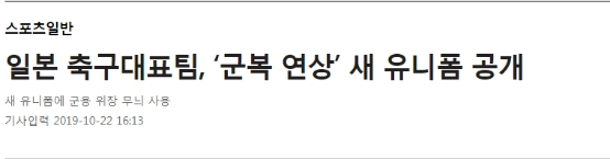 """韩国《先驱经济报》:日本国足公开""""(令人)联想到军服""""的新队服"""