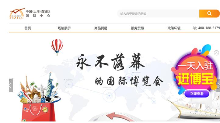 ▲品牌通过中国(上海)自贸区国别中心官网,便可申请入驻进博宝