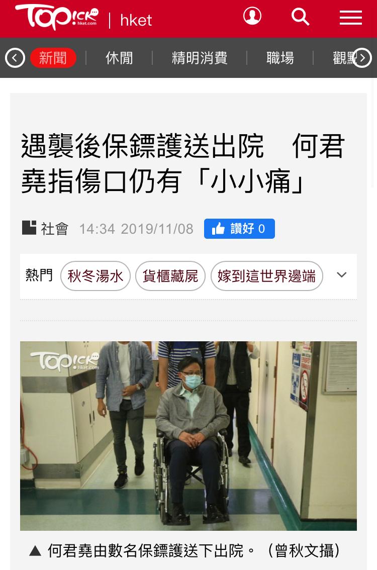香港《经济日报》报道截图