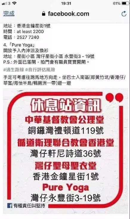 「转载」在香港,這些教會「不簡單」!_图1-2