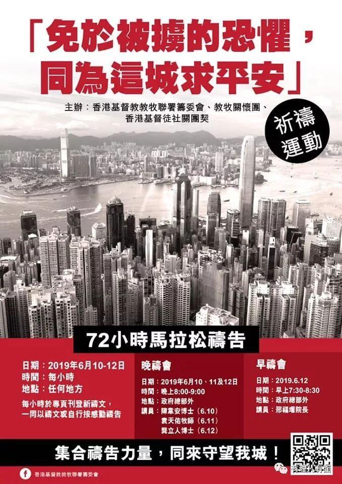 「转载」在香港,這些教會「不簡單」!_图1-7