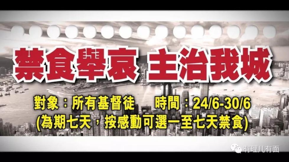 「转载」在香港,這些教會「不簡單」!_图1-8