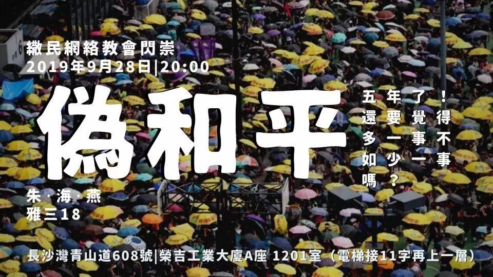 「转载」在香港,這些教會「不簡單」!_图1-14