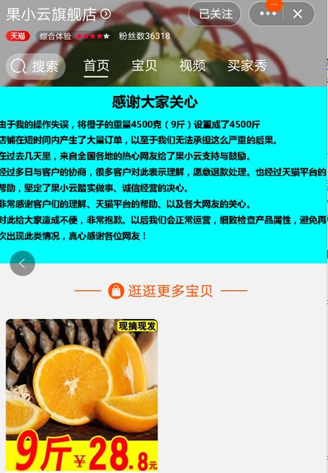 """淘宝""""果小云""""旗舰店已恢复正常营业并发感谢信 来源:淘宝""""果小云""""旗舰店"""
