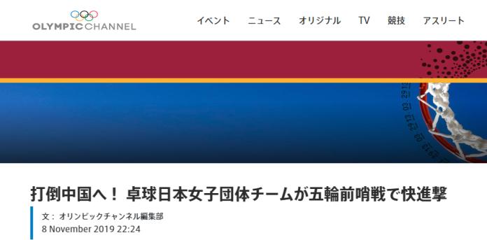 (东京奥运会网站:打倒中国!乒乓球日本女子团体赛在奥运会前哨战中快速进攻)