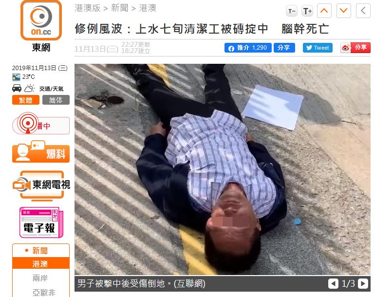 """香港七旬老人遭暴徒扔砖重创头部倒地。(图源:香港:""""东网"""")"""