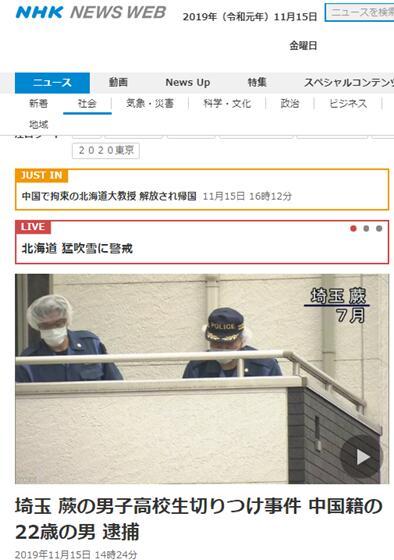 一名22岁中国男子在日被捕:涉嫌抢劫杀人未遂