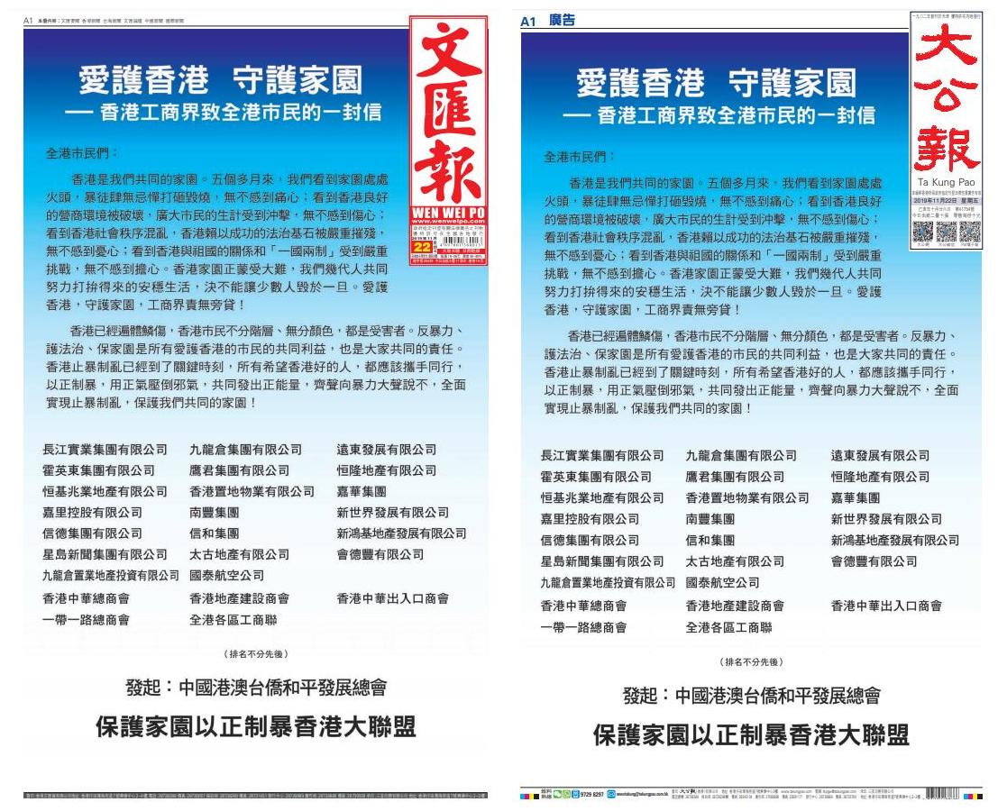香港20家企业联合五大商会发表公开信