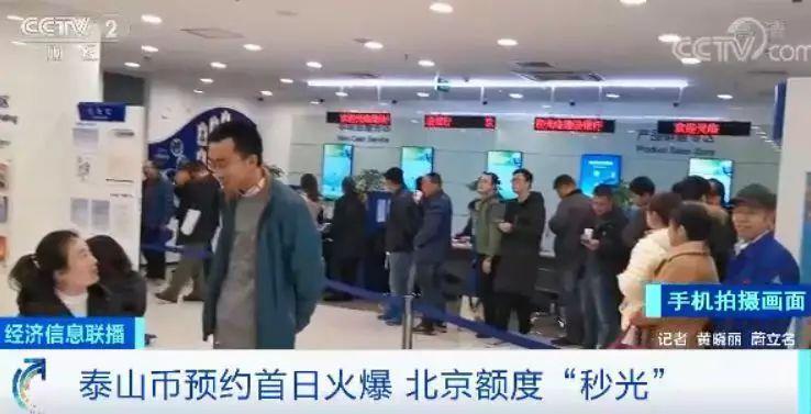 截至21日17点,北京地区线下的63.1万枚纪念币也已经全部完成预约。