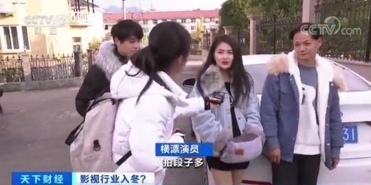 央视财经记者:你在拍戏是吗?横漂演员:拍段子。