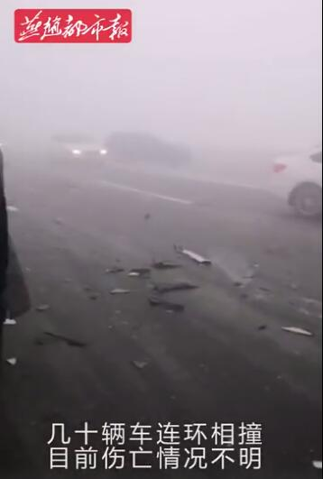 邢台发生严重交通事故!数十辆车连环撞,目前伤亡不明
