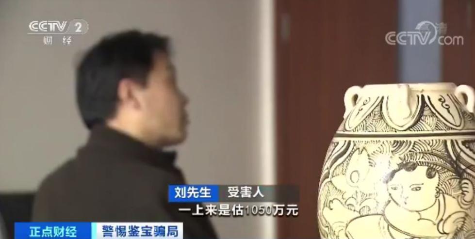 受害人 刘先生 :定窑,一上来是估1050万元,我自己要求改为750万元。
