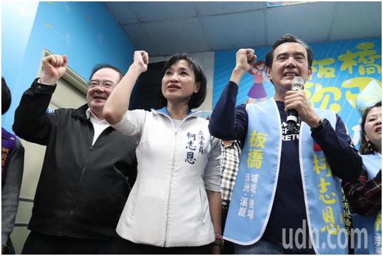 马英九到板桥辅选柯志恩(图片来源:台湾《联合报》)