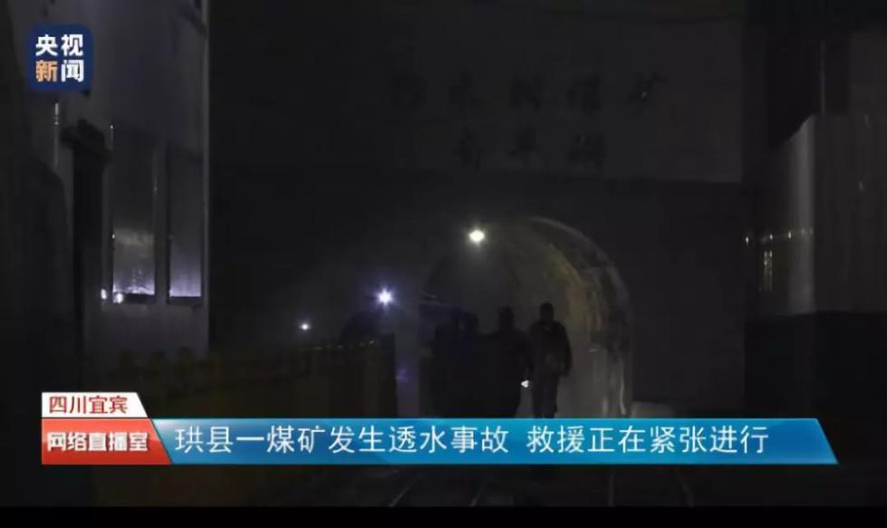 目前,国家救援芙蓉队及驻矿一中队共170余人分为七个救援组,入矿开展救援处置。