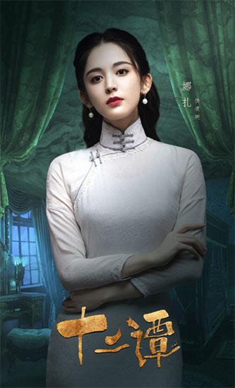 《十二谭》曝光角色海报 娜扎皎皎夜明首揭面纱