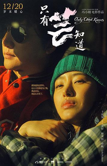 《只有芸知道》冯小刚暖心爱情电影成贺岁档必看