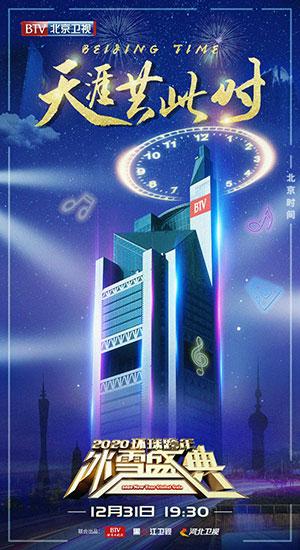 北京卫视环球跨年冰雪盛典概念海报发布