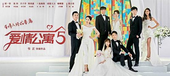 《爱情公寓5》新预告曝贤菲婚礼 有情人终成眷属