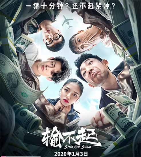 迷你剧《输不起》发布先导预告 定档1月3日