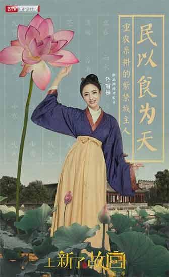 《上新了·故宫》第二季佟丽娅神还原《陌上桑》