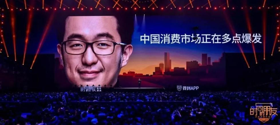 """罗振宇2019-2020""""时间的朋友""""跨年演讲全文(附PPT)"""
