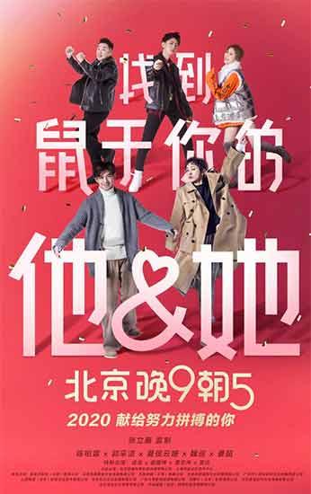 《北京晚9朝5》新年祝福海报 影片或于今年上映