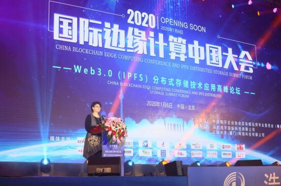 首届边缘计算暨分布式存储技术应用大会在京举办
