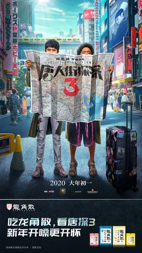 日本龙角散携手《唐人街探案3》 带你开怀迎新年