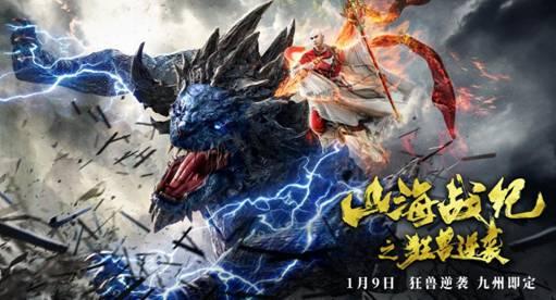 奇幻古装电影《山海战纪之狂兽逆袭》今日上线 惊天