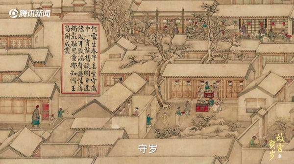 """《故宫贺岁》第三期上线 紫禁城也流行""""集福"""""""
