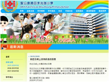 香港圣公会德田李兆强小学网站截图