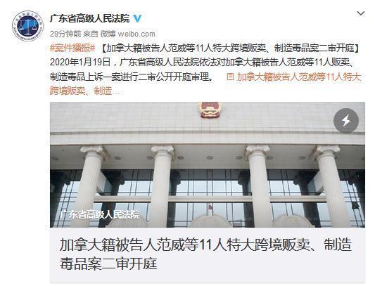广东省高级人民法院官方微博截图