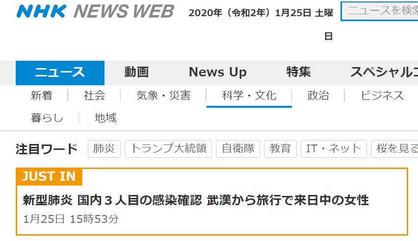 NHK报道截图