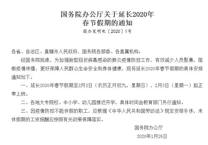 国务院关于延长2020年春节假期的通知