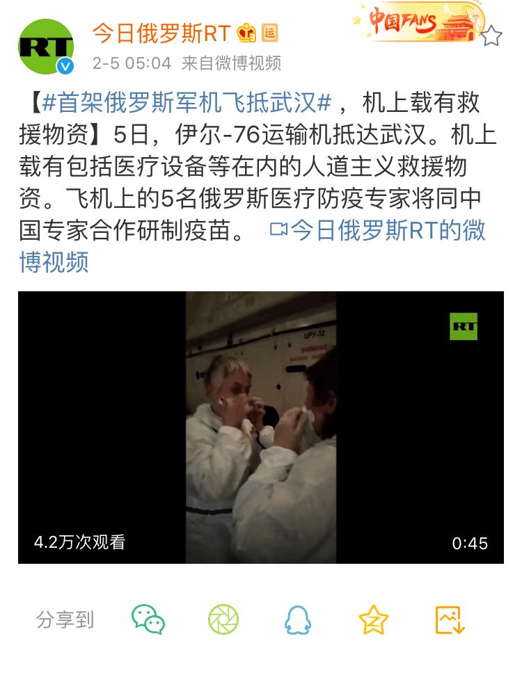首架俄軍機飛抵武漢,載有救援物資和防疫專家