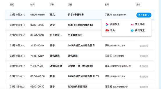 图: 武汉线上开学课程表