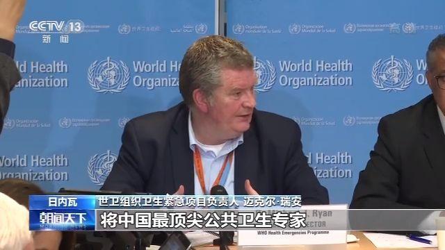 世卫组织:中国卫生系统有效应对疫情 国际专家组将与中方密切合作