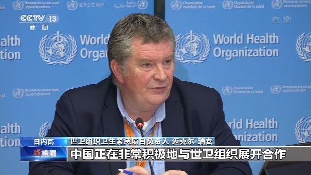 世卫组织强调:全球应对疫情要基于事实,确保疫情不能扩散