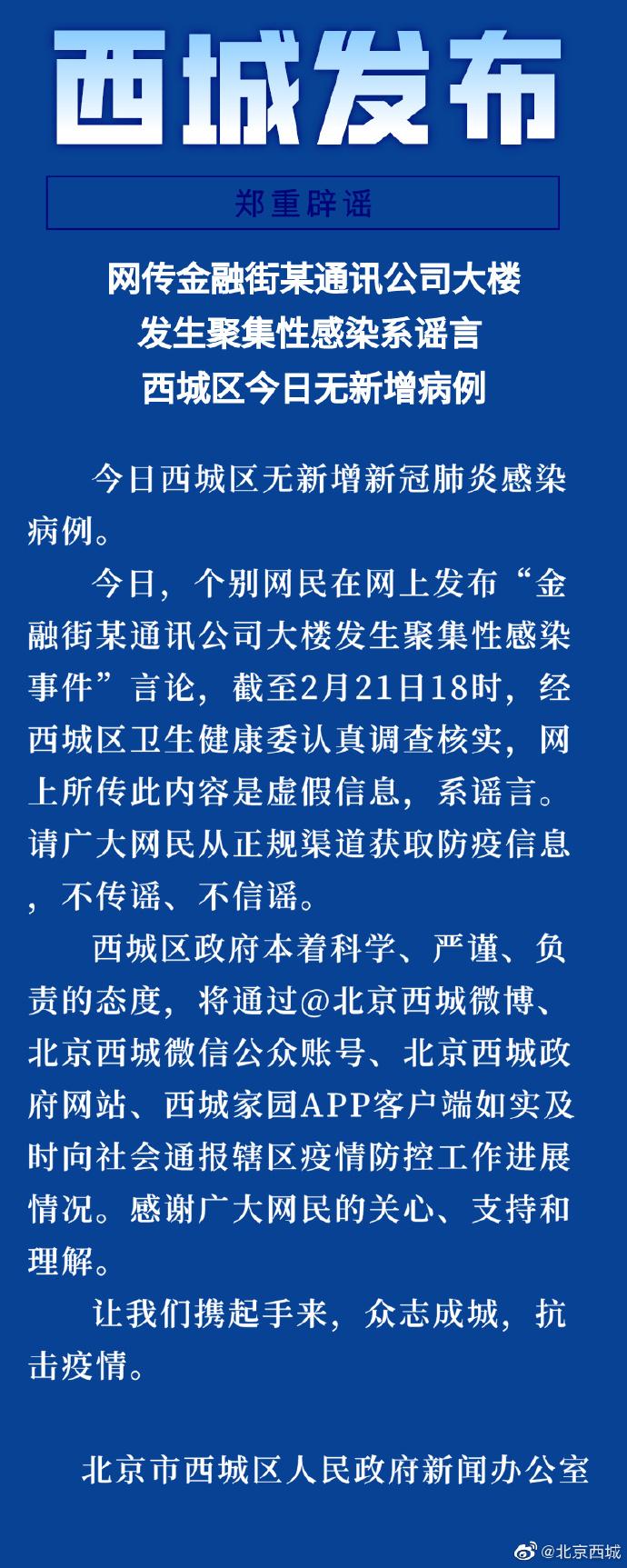 北京西城辟谣:网传金融街某通讯公司大楼发生聚集性感染