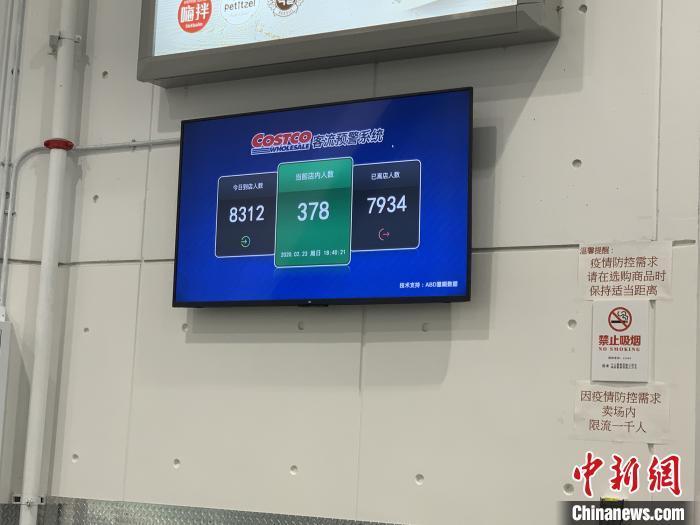 截至2月23日18点40分,当日Costco超市的到店人员为8312人。 徐银 摄
