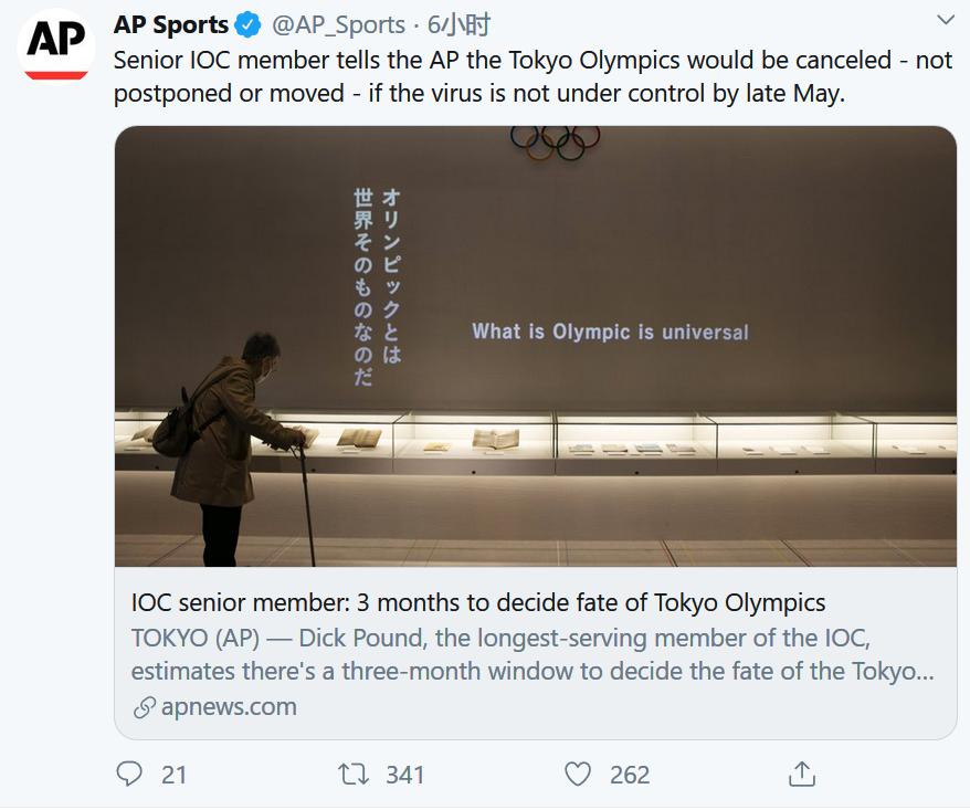 快讯!国际奥委会高级成员:若疫情5月下旬得不到控制,东京奥运会可能会取消