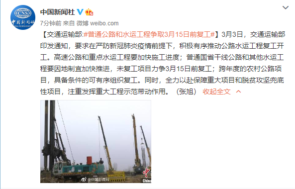 交通运输部:普通公路和水运工程争取3月15日前复工