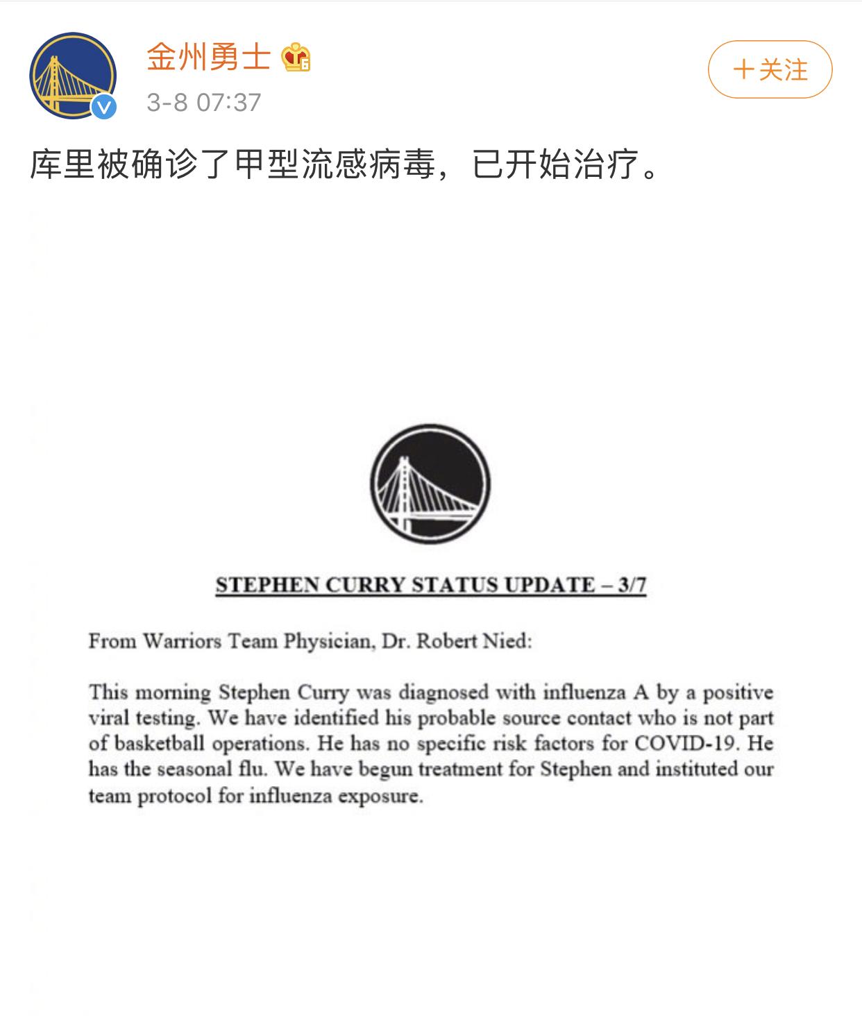 NBA球星库里确诊感染甲型流感病毒,已开始接受治疗