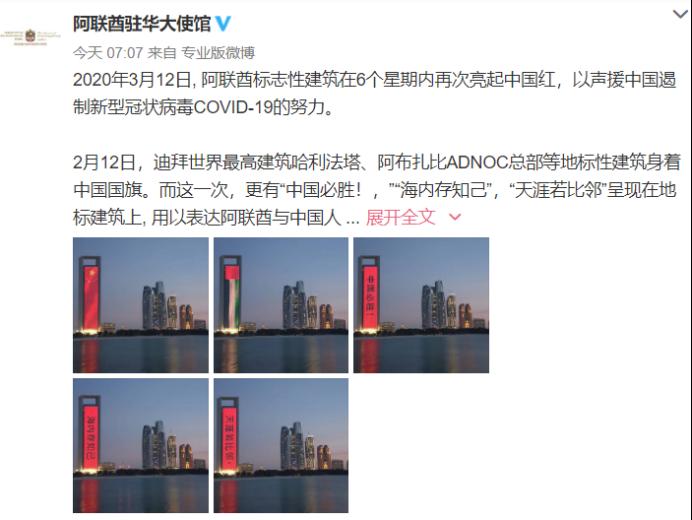 """""""海内存知己,天涯若比邻"""",阿联酋标志性建筑再亮中国红"""