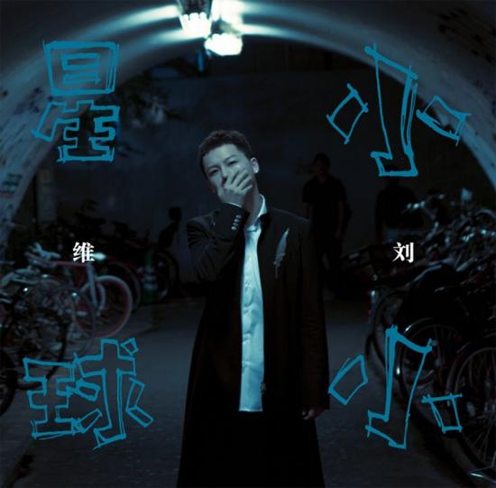 刘维首张专辑《小小星球》上线 实体CD同步开售