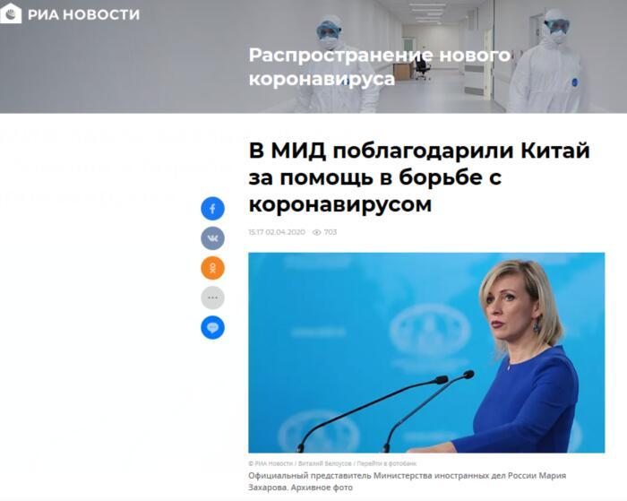 """俄外交部感谢中国支援抗疫,""""顺便""""提到了美"""